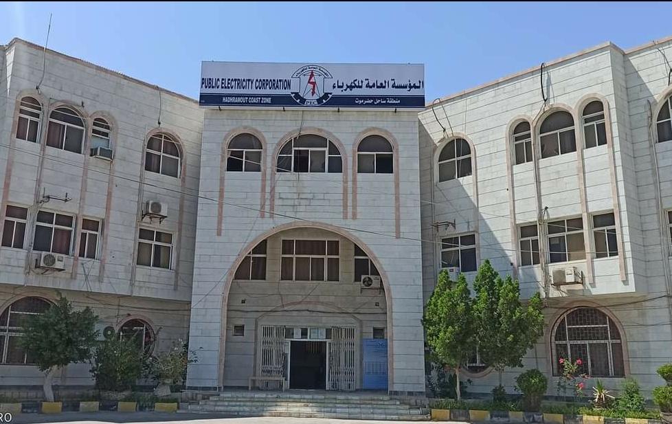 المؤسسة العامة لكهرباء ساحل حضرموت